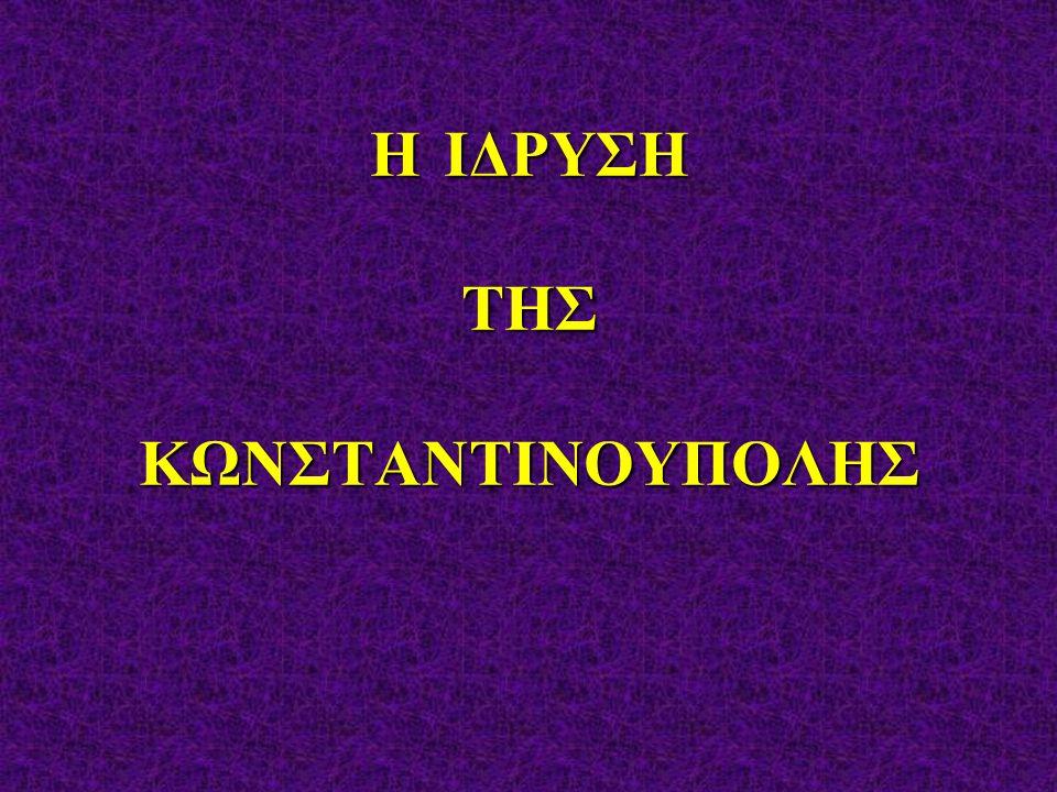 Ο Κωνσταντίνος ίδρυσε την Κωνσταντινού π ολη στην Ανατολή γιατί : Η Κωνσταντινού π ολη είχε π ολύ καλή θέση Η Ανατολή είχε ακμαίο π ληθυσμό και οικονομία Οι χριστιανοί ήταν π ολυ π ληθέστεροι στην Ανατολή Οι π όλεις της Ανατολής υ π έφεραν α π ό π ολεμικές συγκρούσεις Α π ό το Βυζάντιο μ π ορούσε να α π οκρούσει π ιο εύκολα τους εχθρούς του, τους Γότθους και τους Πέρσες Χάρτης π ου δείχνει τα σύνορα της βυζαντινής αυτοκρατορίας στα χρόνια διακυβέρνησης του Μεγάλου Κωνσταντίνου.