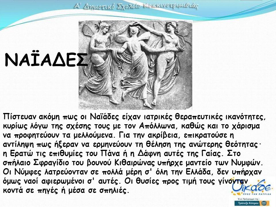 Πίστευαν ακόμη πως οι Ναϊάδες είχαν ιατρικές θεραπευτικές ικανότητες, κυρίως λόγω της σχέσης τους με τον Απόλλωνα, καθώς και το χάρισμα να προφητεύουν τα μελλούμενα.