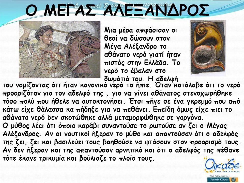 Μια μέρα απφάσισαν οι θεοί να δώσουν στον Μέγα Αλέξανδρο το αθάνατο νερό γιατί ήταν πιστός στην Ελλάδα.