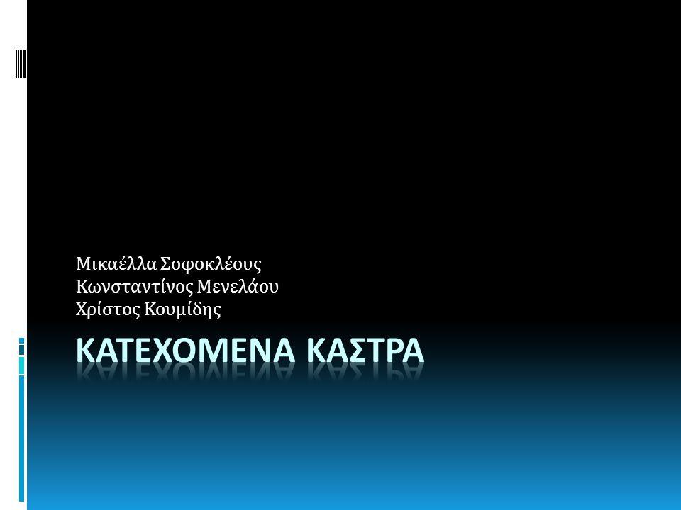 Μικαέλλα Σοφοκλέους Κωνσταντίνος Μενελάου Χρίστος Κουμίδης