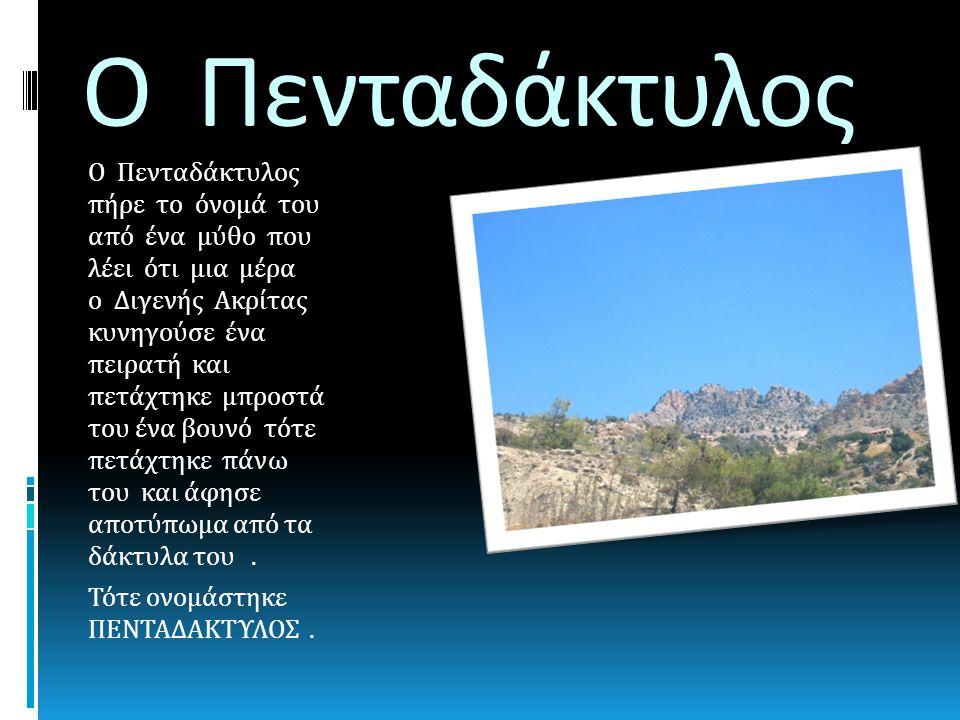 Ο Πενταδάκτυλος Ο Πενταδάκτυλος πήρε το όνομά του από ένα μύθο που λέει ότι μια μέρα ο Διγενής Ακρίτας κυνηγούσε ένα πειρατή και πετάχτηκε μπροστά του