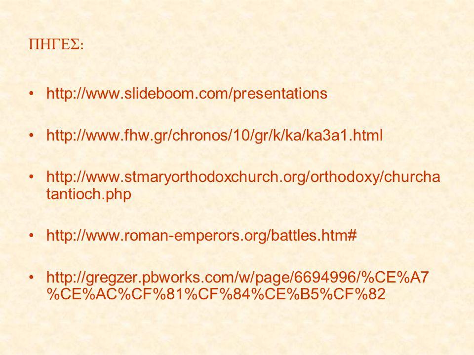 ΠΗΓΕΣ : http://www.slideboom.com/presentations http://www.fhw.gr/chronos/10/gr/k/ka/ka3a1.html http://www.stmaryorthodoxchurch.org/orthodoxy/churcha t