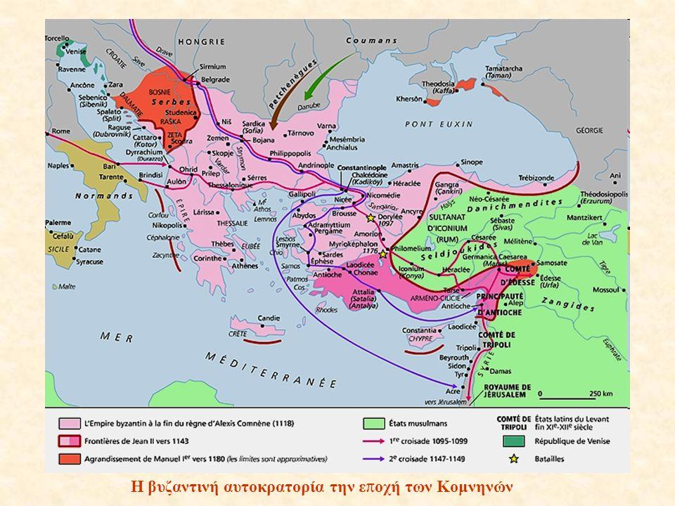 Η βυζαντινή αυτοκρατορία την ε π οχή των Κομνηνών
