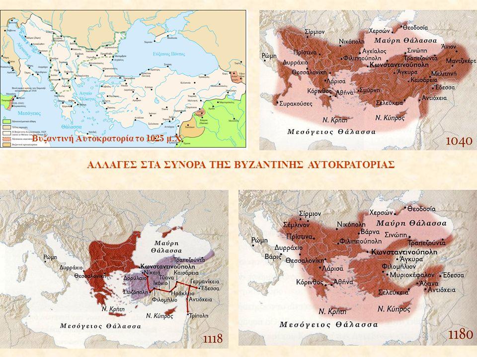 Βυζαντινή Αυτοκρατορία το 1025 μ. Χ. ΑΛΛΑΓΕΣ ΣΤΑ ΣΥΝΟΡΑ ΤΗΣ ΒΥΖΑΝΤΙΝΗΣ ΑΥΤΟΚΡΑΤΟΡΙΑΣ