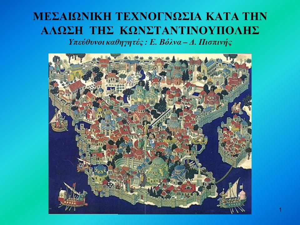 12 22 η Απριλίου: τα ξημερώματα ξεκίνησε η επιχείρηση των Οθωμανών να περάσουν τα πλοία τους πάνω από το Γαλατά μέσα στον Κεράτιο Κόλπο για να βρεθούν πίσω από τα χριστιανικά πλοία που βρίσκονταν εκεί.
