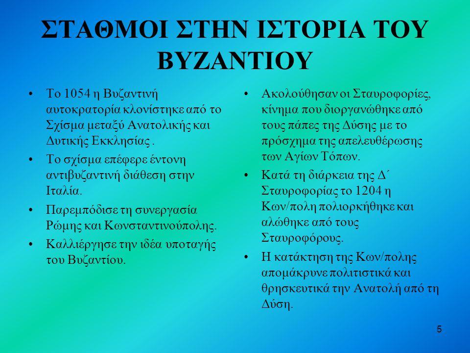 5 ΣΤΑΘΜΟΙ ΣΤΗΝ ΙΣΤΟΡΙΑ ΤΟΥ ΒΥΖΑΝΤΙΟΥ Το 1054 η Βυζαντινή αυτοκρατορία κλονίστηκε από το Σχίσμα μεταξύ Ανατολικής και Δυτικής Εκκλησίας. Το σχίσμα επέφ