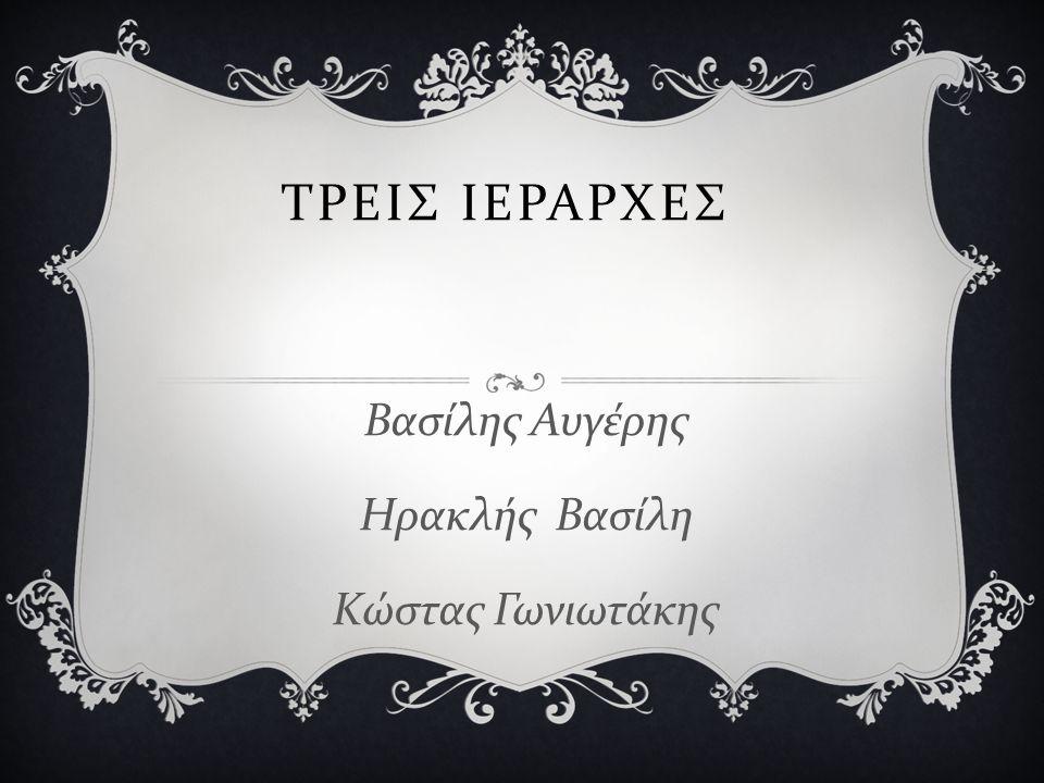 ΤΡΕΙΣ ΙΕΡΑΡΧΕΣ Βασίλης Αυγέρης Ηρακλής Βασίλη Κώστας Γωνιωτάκης