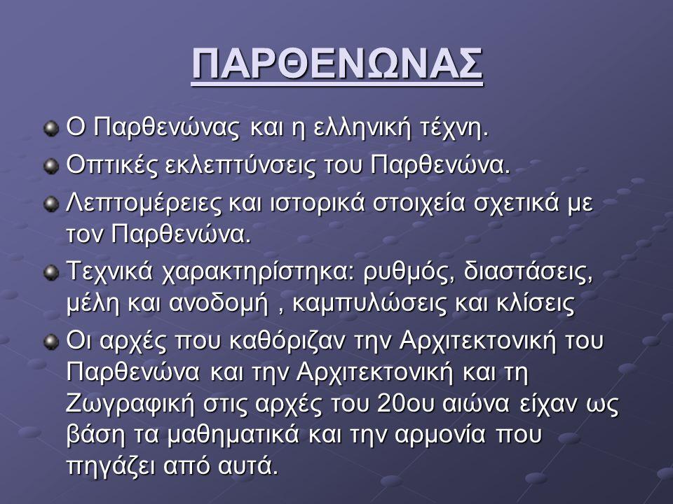 ΠΑΡΘΕΝΩΝΑΣ Ο Παρθενώνας και η ελληνική τέχνη. Οπτικές εκλεπτύνσεις του Παρθενώνα. Λεπτομέρειες και ιστορικά στοιχεία σχετικά με τον Παρθενώνα. Τεχνικά