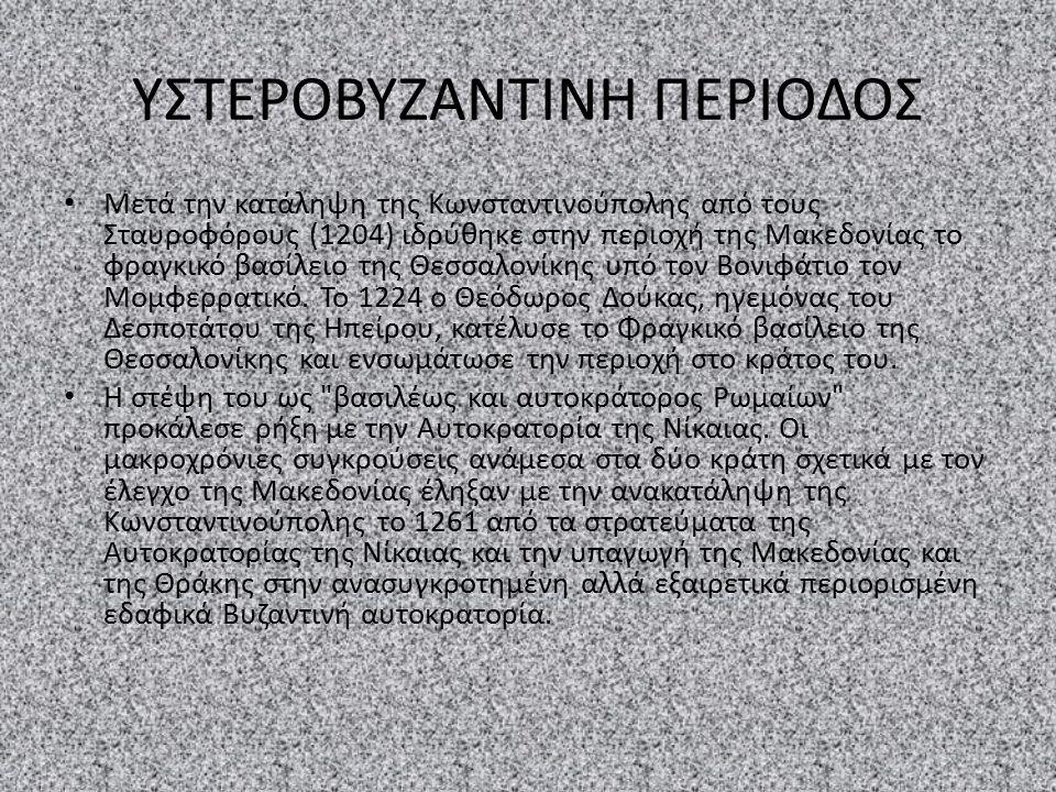 ΕΙΚΟΝΟΜΑΧΙΑ Ο όρος Εικονομαχία αναφέρεται στην θεολογική και πολιτική διαμάχη που ξέσπασε στη Βυζαντινή Αυτοκρατορία κατά το μεγαλύτερο μέρος του 8 ου