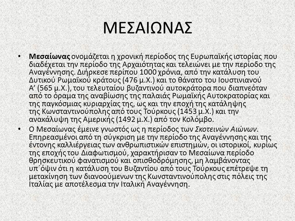 ΥΣΤΕΡΟΒΥΖΑΝΤΙΝΗ ΠΕΡΙΟΔΟΣ Μετά την κατάληψη της Κωνσταντινούπολης από τους Σταυροφόρους (1204) ιδρύθηκε στην περιοχή της Μακεδονίας το φραγκικό βασίλει