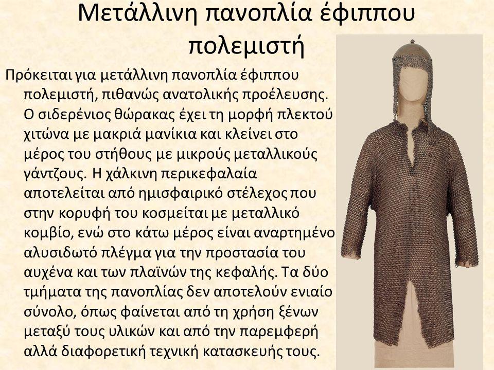 ΕΚΘΕΜΑΤΑ Μαρμάρινο αγαλμάτιο του Ορφέα Το τραπεζοφόρο βρέθηκε στην Αίγινα. Πάνω από την τετράγωνη βάση και μπροστά από το στήριγμά του υπάρχει σύμπλεγ
