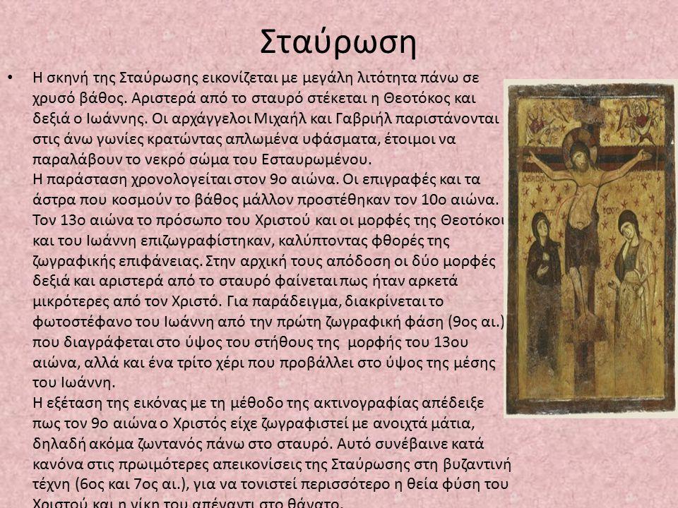 Θεοτόκος Γλυκοφιλούσα («Η Επίσκεψις») Η Θεοτόκος κρατεί τον μικρό Χριστό με το δεξί της χέρι, ενώ με το αριστερό τον προτείνει στον θεατή και συγχρόνω