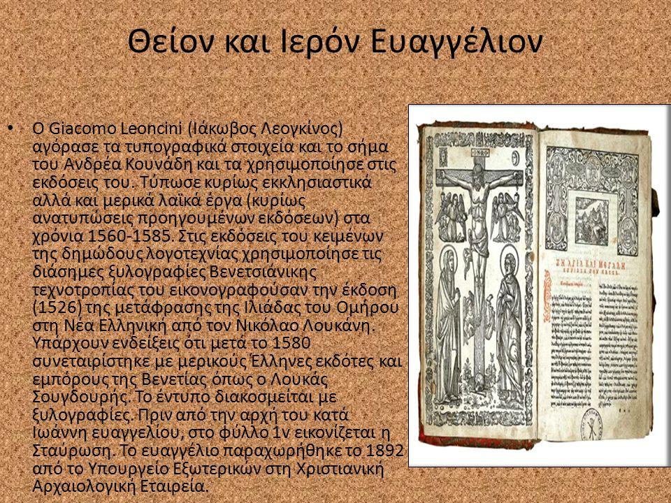 Σταύρωση Η σκηνή της Σταύρωσης εικονίζεται με μεγάλη λιτότητα πάνω σε χρυσό βάθος. Αριστερά από το σταυρό στέκεται η Θεοτόκος και δεξιά ο Ιωάννης. Οι
