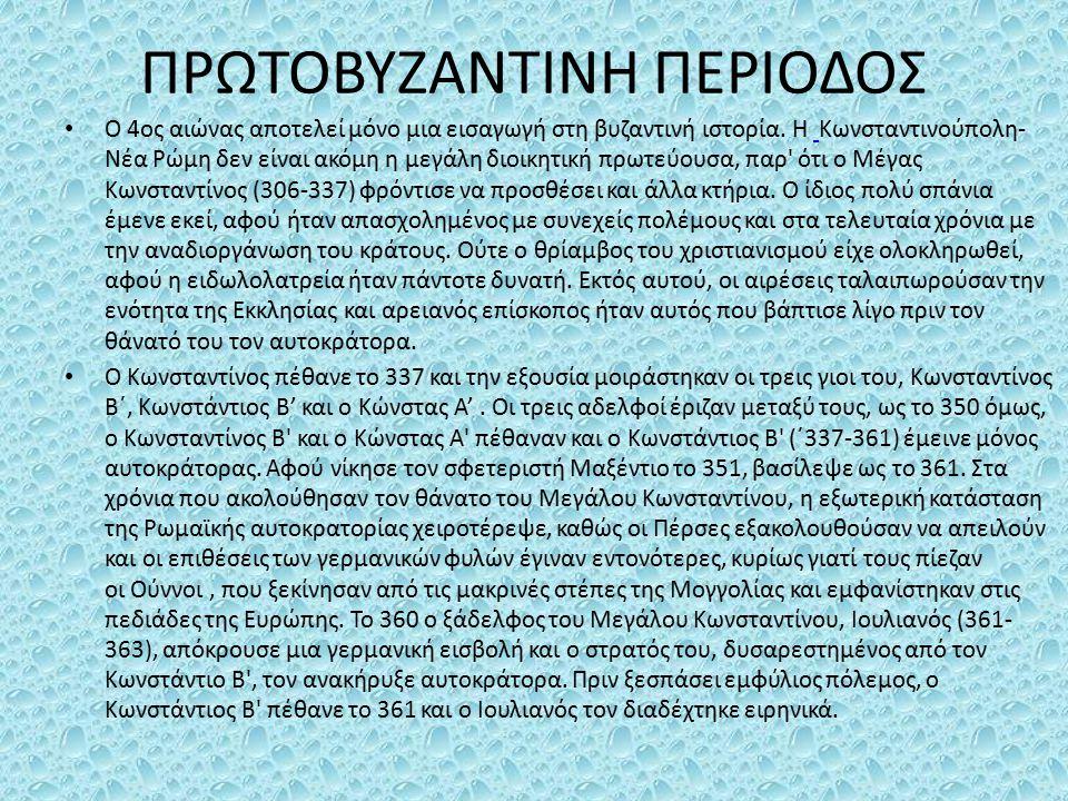 ΠΡΩΤΟΒΥΖΑΝΤΙΝΗ ΠΕΡΙΟΔΟΣ Ο 4ος αιώνας αποτελεί μόνο μια εισαγωγή στη βυζαντινή ιστορία.