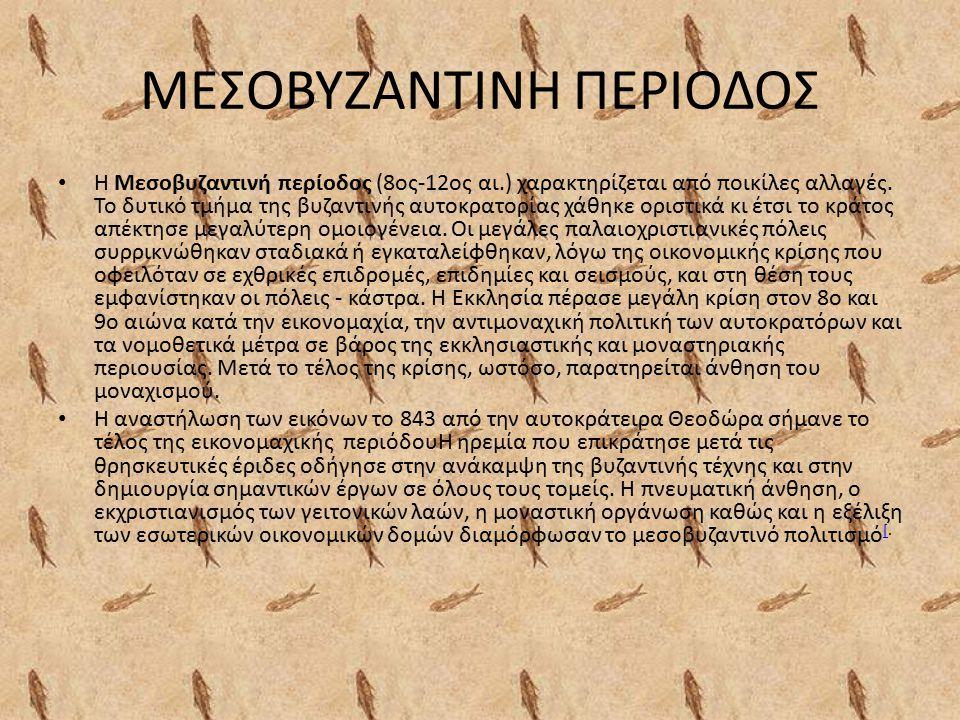 ΜΕΣΟΒΥΖΑΝΤΙΝΗ ΠΕΡΙΟΔΟΣ Η Μεσοβυζαντινή περίοδος (8ος-12ος αι.) χαρακτηρίζεται από ποικίλες αλλαγές.