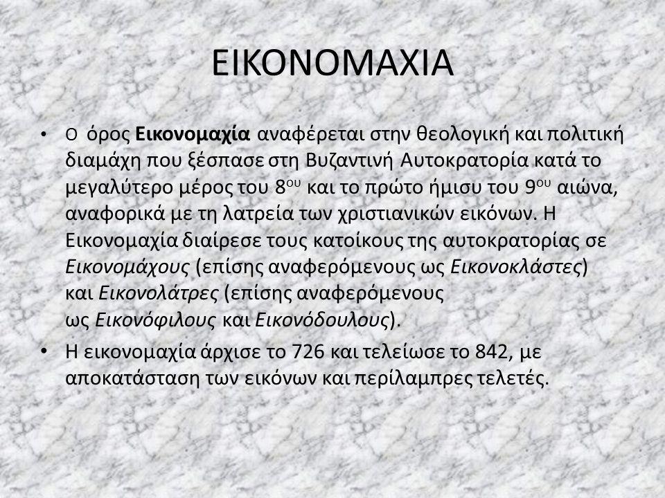 ΔΥΝΑΣΤΕΙΑ ΤΟΥ ΑΜΟΡΙΟΥ Αυτοκρατορική Βυζαντινή Δυναστεία (820-867) η οποία είναι γνωστή και ως Δυναστεία του Αμορίου, από τον τόπο καταγωγής του ιδρυτή