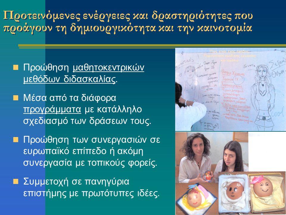 Προτεινόμενες ενέργειες και δραστηριότητες που προάγουν τη δημιουργικότητα και την καινοτομία Προώθηση μαθητοκεντρικών μεθόδων διδασκαλίας.