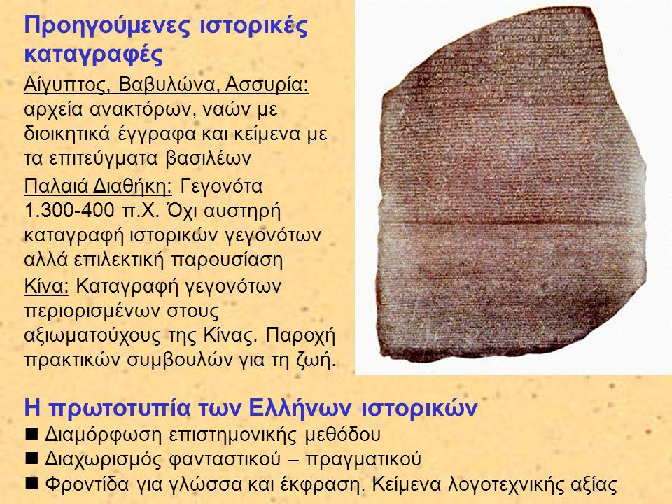 Η πρωτοτυπία των Ελλήνων ιστορικών Διαμόρφωση επιστημονικής μεθόδου Διαχωρισμός φανταστικού – πραγματικού Φροντίδα για γλώσσα και έκφραση. Κείμενα λογ