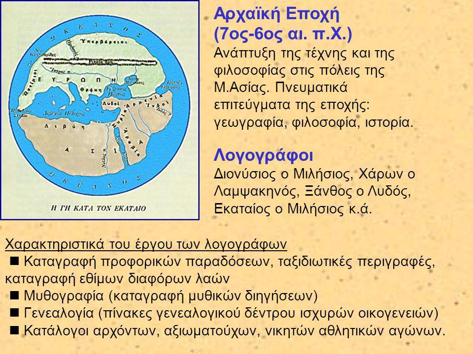 Αρχαϊκή Εποχή (7ος-6ος αι. π.Χ.) Ανάπτυξη της τέχνης και της φιλοσοφίας στις πόλεις της Μ.Ασίας. Πνευματικά επιτεύγματα της εποχής: γεωγραφία, φιλοσοφ