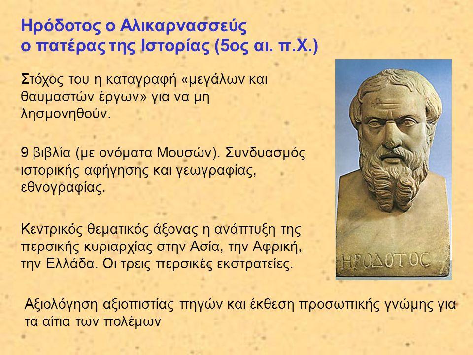 Ηρόδοτος ο Αλικαρνασσεύς ο πατέρας της Ιστορίας (5ος αι. π.Χ.) 9 βιβλία (με ονόματα Μουσών). Συνδυασμός ιστορικής αφήγησης και γεωγραφίας, εθνογραφίας