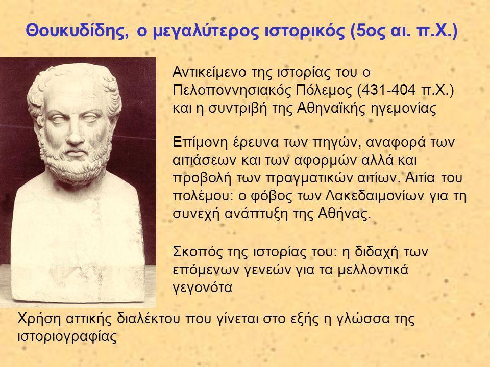 Ξενοφών (4ος αι.