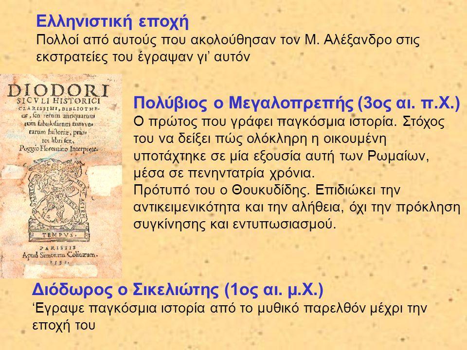 Ρωμαϊκή εποχή Άνθηση ελληνικών γραμμάτων το 2ο μ.Χ.