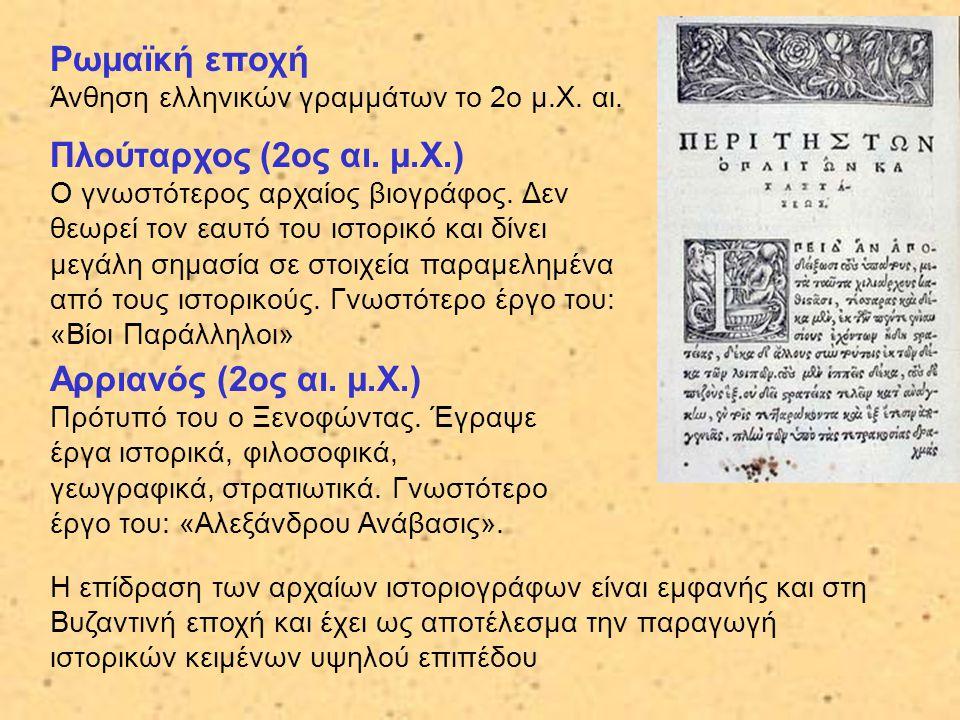 Ρωμαϊκή εποχή Άνθηση ελληνικών γραμμάτων το 2ο μ.Χ. αι. Πλούταρχος (2ος αι. μ.Χ.) Ο γνωστότερος αρχαίος βιογράφος. Δεν θεωρεί τον εαυτό του ιστορικό κ