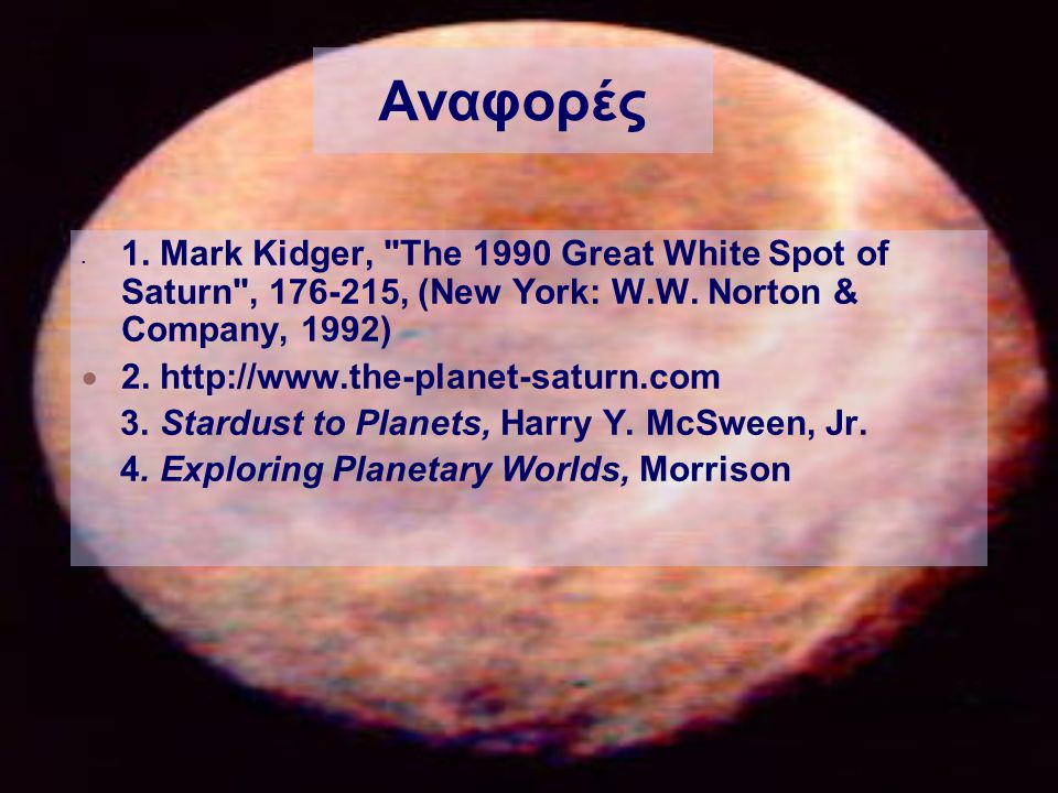 Αναφορές  1. Mark Kidger, The 1990 Great White Spot of Saturn , 176-215, (New York: W.W.