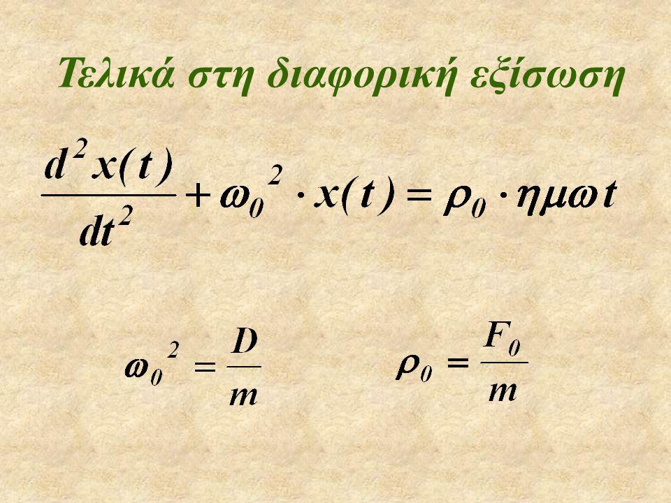 Τελικά στη διαφορική εξίσωση