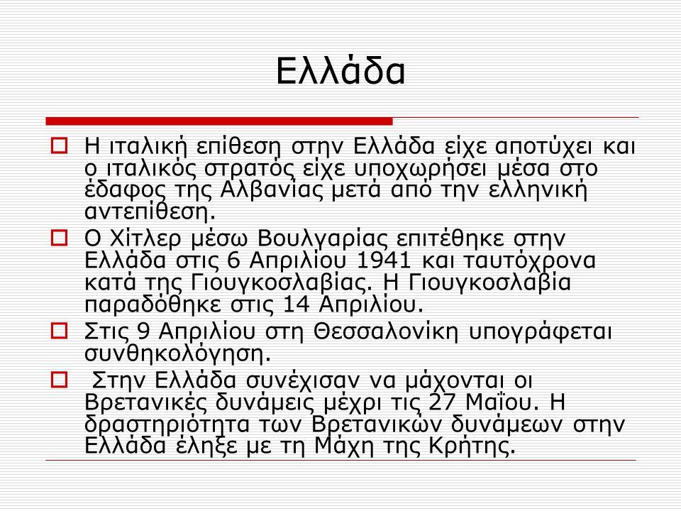 Ελλάδα  Η ιταλική επίθεση στην Ελλάδα είχε αποτύχει και ο ιταλικός στρατός είχε υποχωρήσει μέσα στο έδαφος της Αλβανίας μετά από την ελληνική αντεπίθ