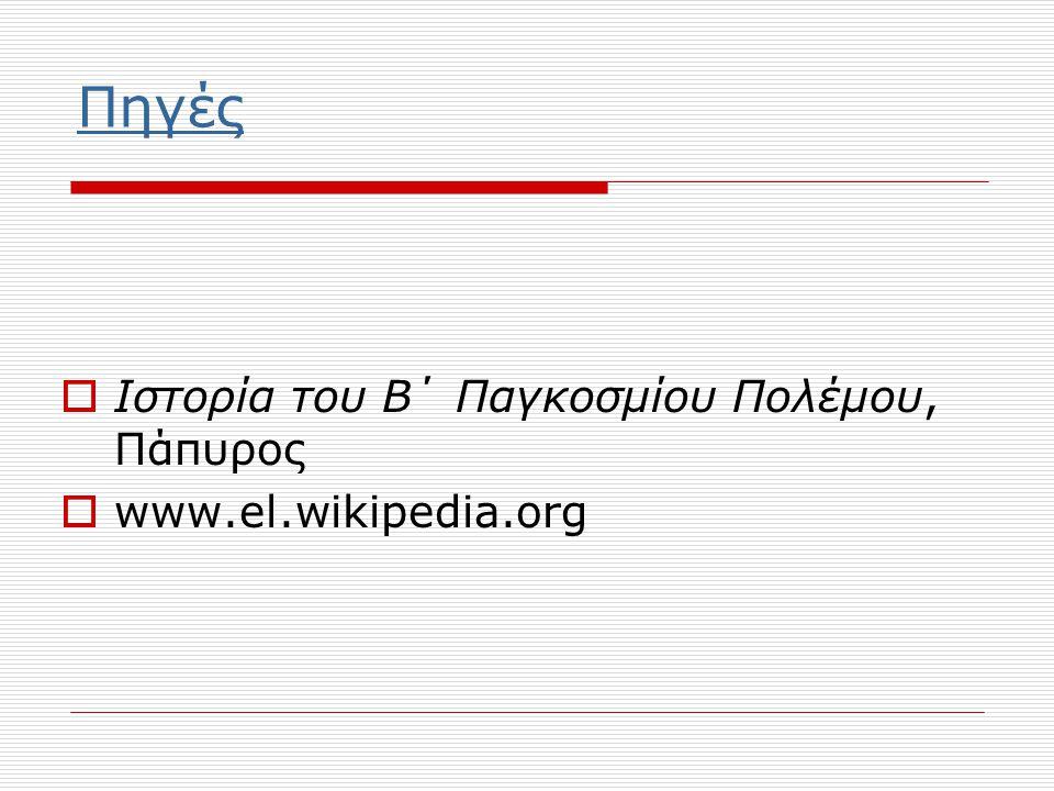 Πηγές  Ιστορία του Β΄ Παγκοσμίου Πολέμου, Πάπυρος  www.el.wikipedia.org
