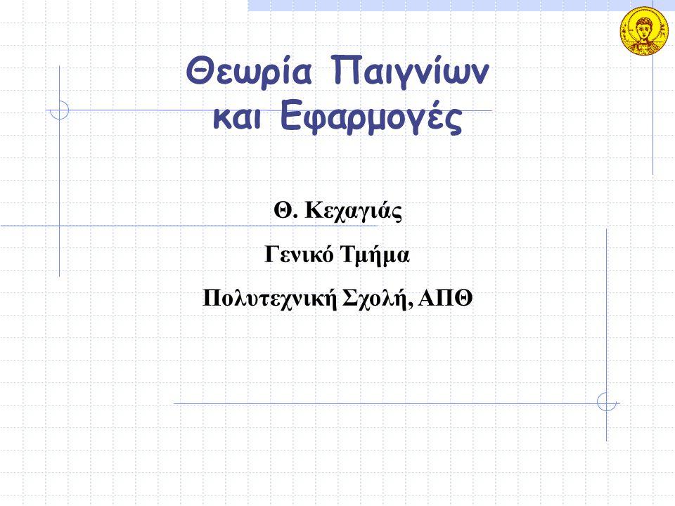 Θεωρία Παιγνίων και Εφαρμογές Θ. Κεχαγιάς Γενικό Τμήμα Πολυτεχνική Σχολή, ΑΠΘ