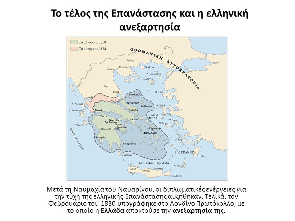 Το τέλος της Επανάστασης και η ελληνική ανεξαρτησία Μετά τη Ναυμαχία του Ναυαρίνου, οι διπλωματικές ενέργειες για την τύχη της ελληνικής Επανάστασης α