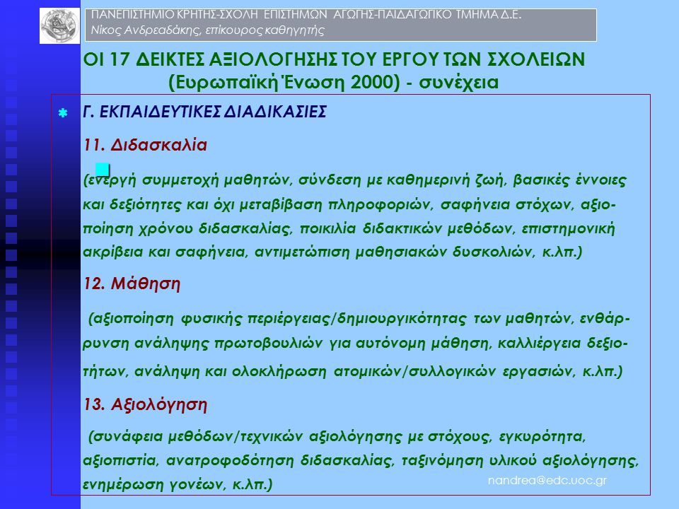 ΟΙ 17 ΔΕΙΚΤΕΣ ΑΞΙΟΛΟΓΗΣΗΣ ΤΟΥ ΕΡΓΟΥ ΤΩΝ ΣΧΟΛΕΙΩΝ (Ευρωπαϊκή Ένωση 2000) - συνέχεια   Γ.