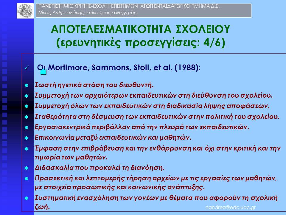 ΑΠΟΤΕΛΕΣΜΑΤΙΚΟΤΗΤΑ ΣΧΟΛΕΙΟΥ (ερευνητικές προσεγγίσεις: 4/6)   Οι Mortimore, Sammons, Stoll, et al.
