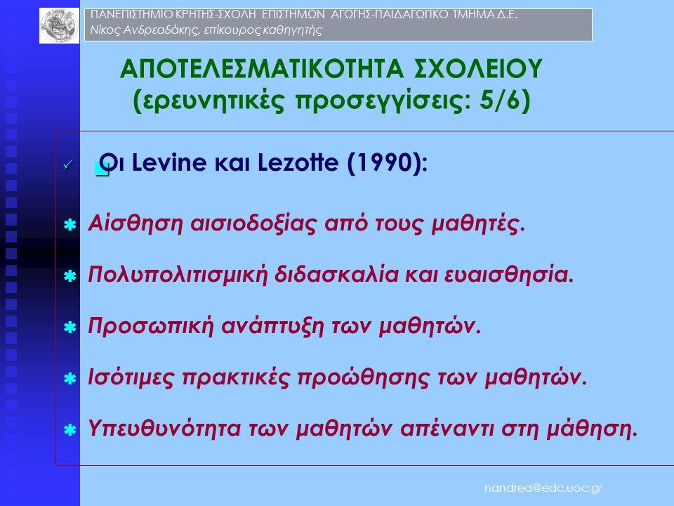 ΑΠΟΤΕΛΕΣΜΑΤΙΚΟΤΗΤΑ ΣΧΟΛΕΙΟΥ (ερευνητικές προσεγγίσεις: 5/6)   Οι Levine και Lezotte (1990):   Αίσθηση αισιοδοξίας από τους μαθητές.