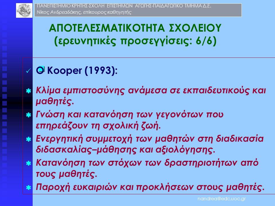 ΑΠΟΤΕΛΕΣΜΑΤΙΚΟΤΗΤΑ ΣΧΟΛΕΙΟΥ (ερευνητικές προσεγγίσεις: 6/6)   Ο Kooper (1993):   Κλίμα εμπιστοσύνης ανάμεσα σε εκπαιδευτικούς και μαθητές.