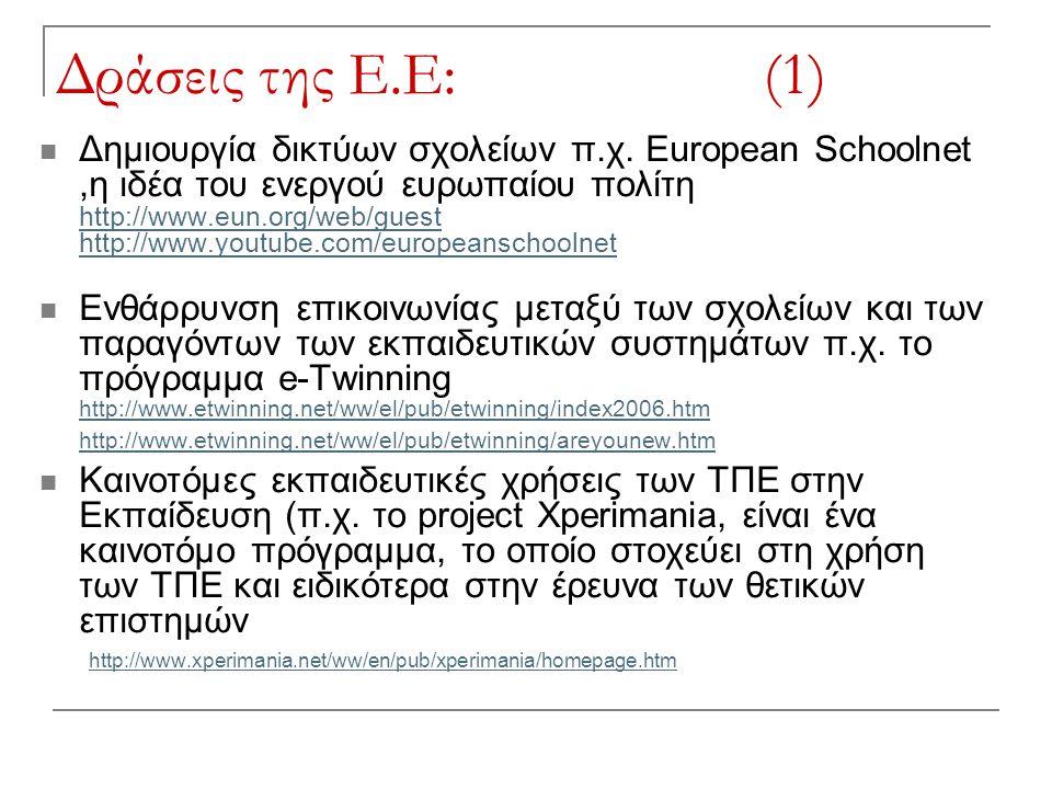 Δράσεις της Ε.Ε: (1) Δημιουργία δικτύων σχολείων π.χ.