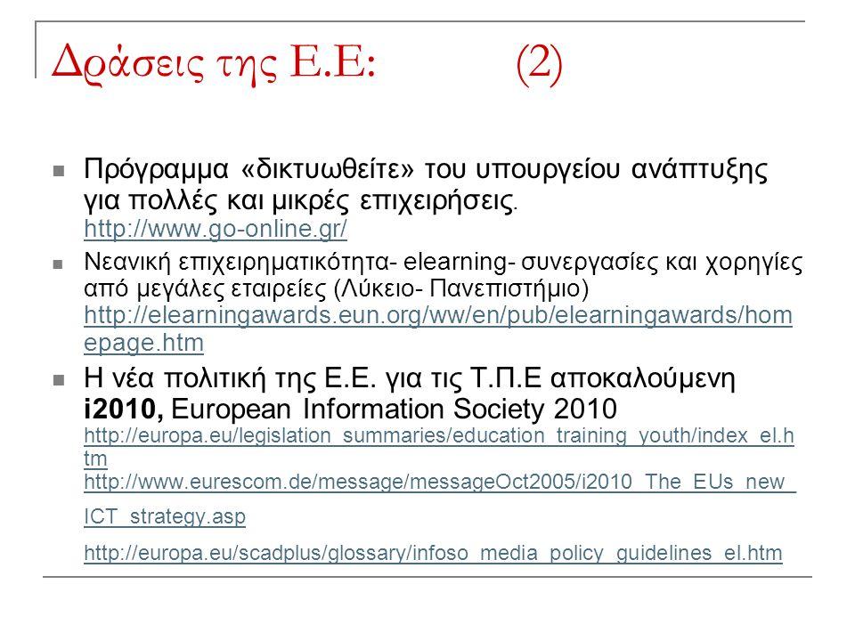 Δράσεις της Ε.Ε: (2) Πρόγραμμα «δικτυωθείτε» του υπουργείου ανάπτυξης για πολλές και μικρές επιχειρήσεις.