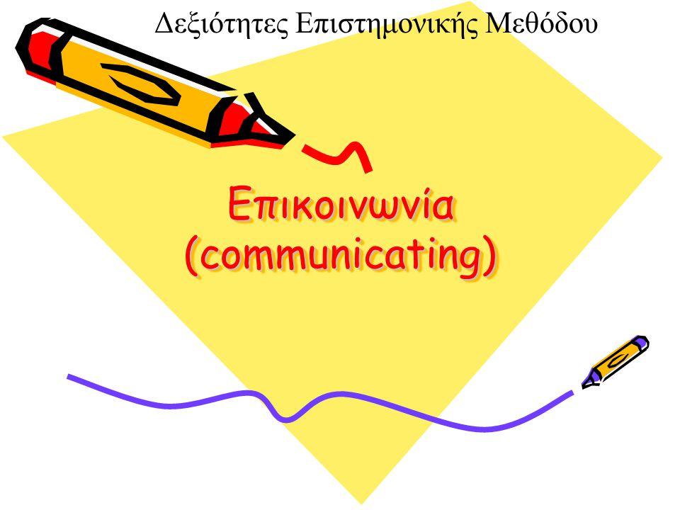 Επικοινωνία (communicating) Δεξιότητες Επιστημονικής Μεθόδου