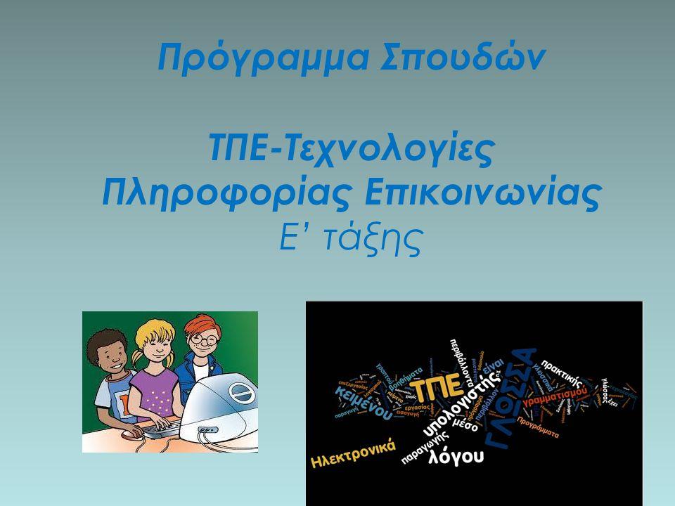 Πρόγραμμα Σπουδών ΤΠΕ-Τεχνολογίες Πληροφορίας Επικοινωνίας Ε' τάξης