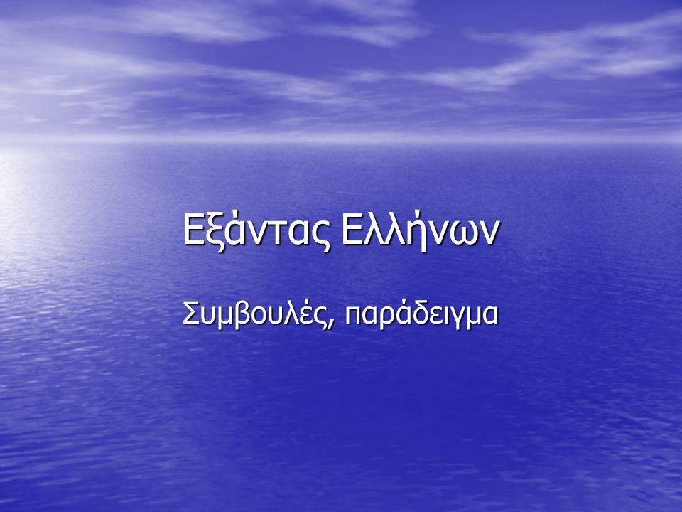 Εξάντας Ελλήνων Συμβουλές, παράδειγμα
