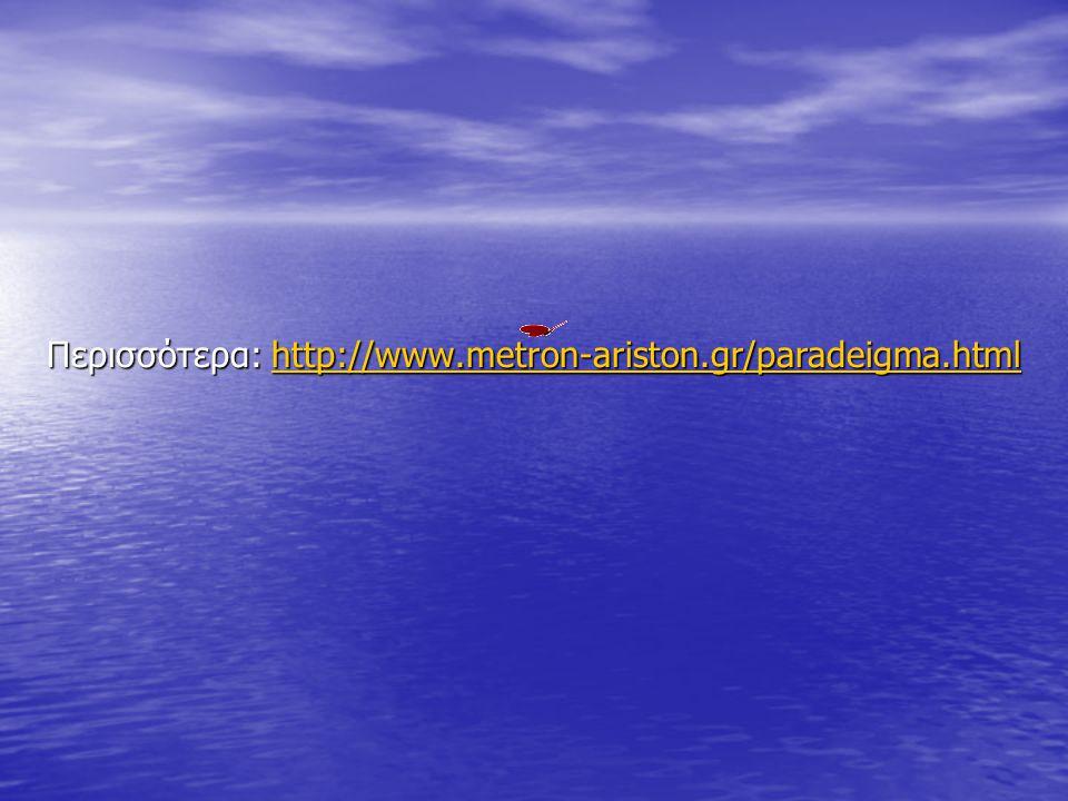 Περισσότερα: http://www.metron-ariston.gr/paradeigma.html http://www.metron-ariston.gr/paradeigma.html