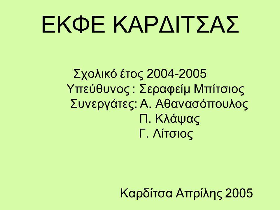ΕΚΦΕ ΚΑΡΔΙΤΣΑΣ Σχολικό έτος 2004-2005 Υπεύθυνος : Σεραφείμ Μπίτσιος Συνεργάτες: Α.