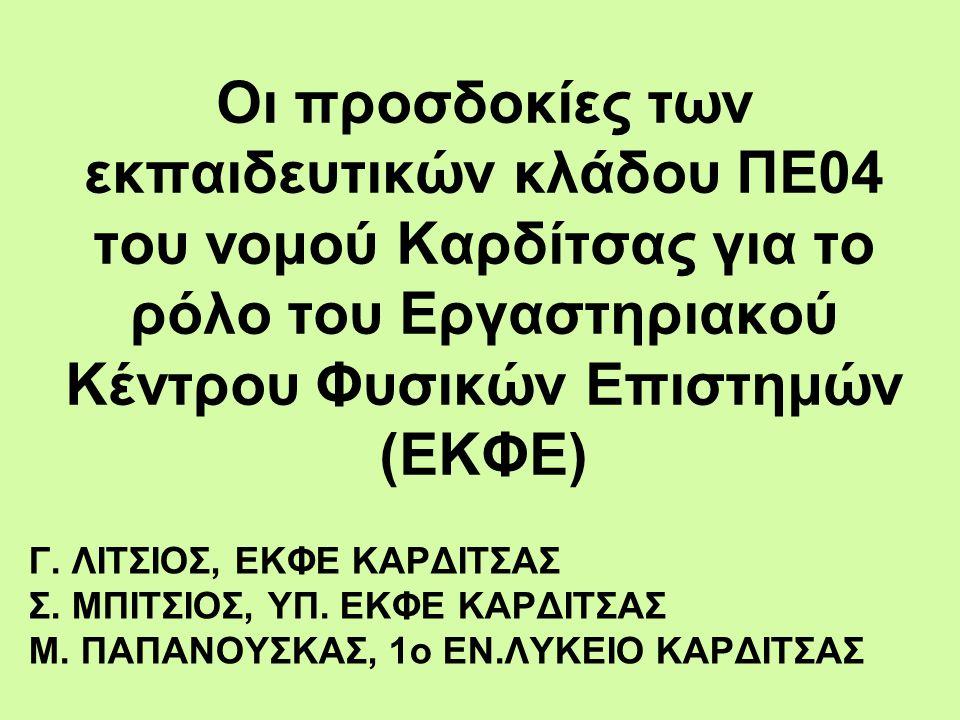 Οι προσδοκίες των εκπαιδευτικών κλάδου ΠΕ04 του νομού Καρδίτσας για το ρόλο του Εργαστηριακού Κέντρου Φυσικών Επιστημών (ΕΚΦΕ) Γ.