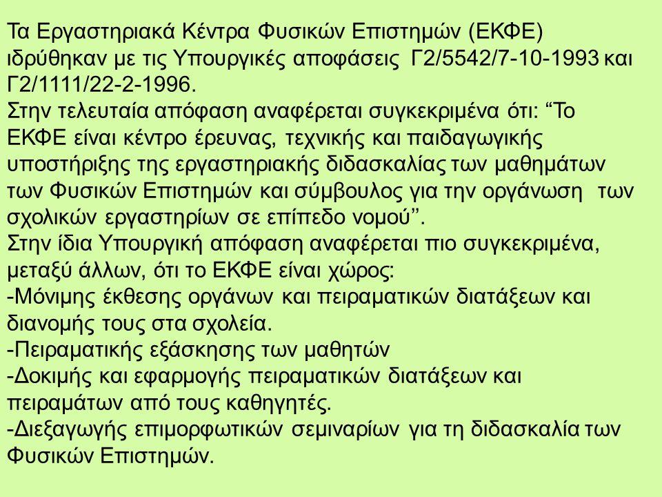 Η κατάσταση η οποία επικρατούσε στο ελληνικό σχολείο και μέχρι την αρχή της δεκαετίας του 1990, σε σχέση με την πειραματική διδασκαλία, χαρακτηριζόταν από έλλειψη οργανωμένων σχολικών εργαστηρίων.