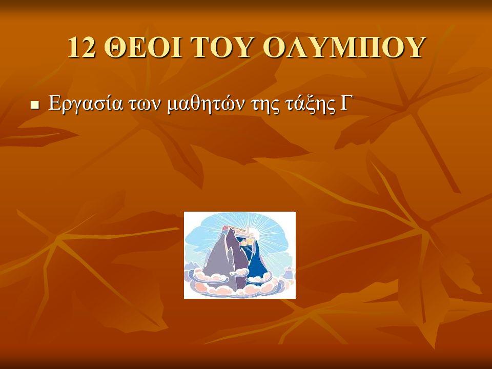 ΔΙΑΣ (ή Ζευς) Αρχηγός των θεών και των ανθρώπων Αρχηγός των θεών και των ανθρώπων Γιος του Κρόνου και της Ρέας Γιος του Κρόνου και της Ρέας Βασιλιάς του Ολύμπου Βασιλιάς του Ολύμπου Σύμβολο εξουσίας: Σκήπτρο με τον αετό Σύμβολο εξουσίας: Σκήπτρο με τον αετό Όπλο του ο κεραυνός Όπλο του ο κεραυνός Για να φανερώσει τη θέλησή του χρησιμοποιεί τις αστραπές, τις βροντές και το χαλάζι Για να φανερώσει τη θέλησή του χρησιμοποιεί τις αστραπές, τις βροντές και το χαλάζι