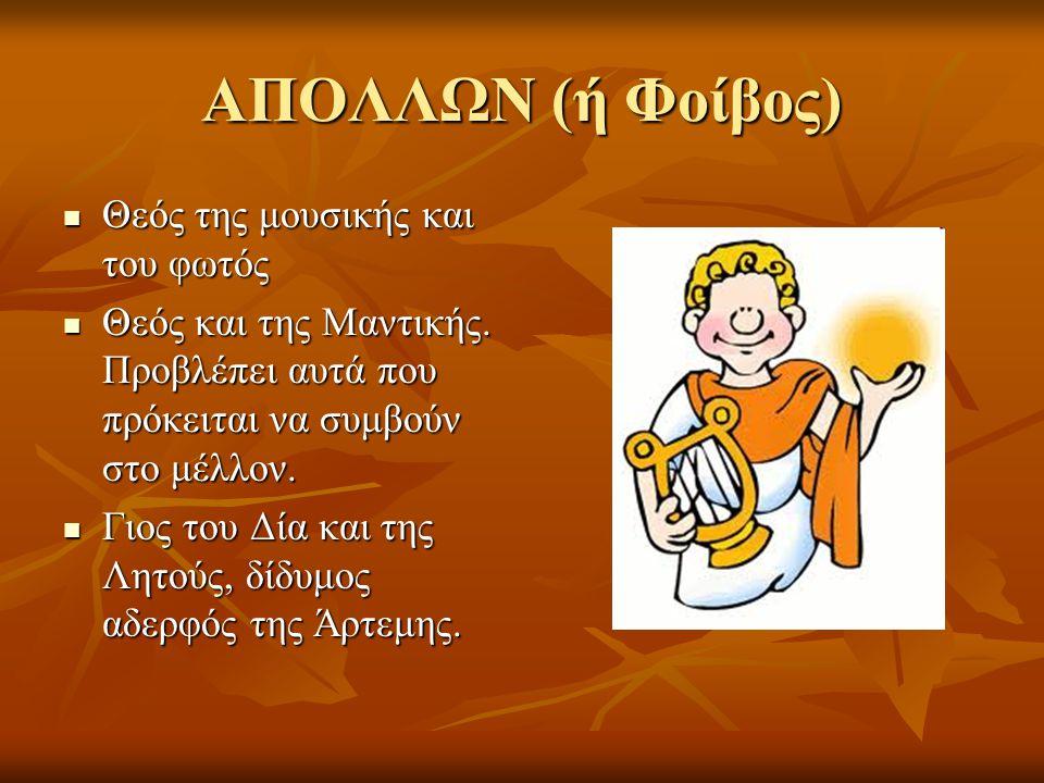 ΑΠΟΛΛΩΝ (ή Φοίβος) Θεός της μουσικής και του φωτός Θεός της μουσικής και του φωτός Θεός και της Μαντικής. Προβλέπει αυτά που πρόκειται να συμβούν στο