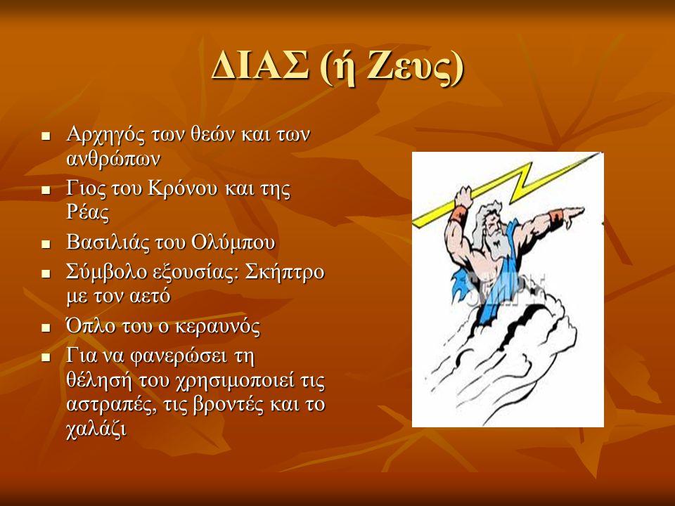 ΔΙΑΣ (ή Ζευς) Αρχηγός των θεών και των ανθρώπων Αρχηγός των θεών και των ανθρώπων Γιος του Κρόνου και της Ρέας Γιος του Κρόνου και της Ρέας Βασιλιάς τ