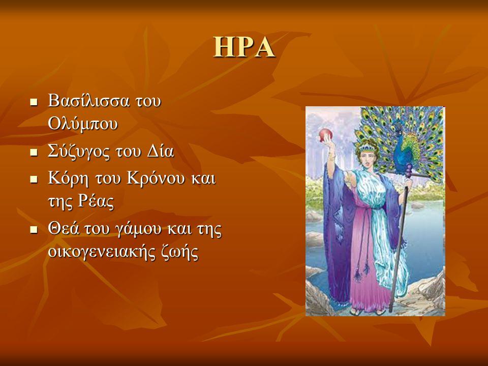 ΗΦΑΙΣΤΟΣ Μάστορας, πολυτεχνίτης Μάστορας, πολυτεχνίτης Είναι κουτσός και άσχημος Είναι κουτσός και άσχημος Παντρεύτηκε την Αφροδίτη Παντρεύτηκε την Αφροδίτη Γιος του Δία και της Ήρας Γιος του Δία και της Ήρας Θεός της φωτιάς και της μεταλλοτεχνίας Θεός της φωτιάς και της μεταλλοτεχνίας